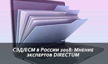 СЭД/ECM в России 2018: Мнение экспертов DIRECTUM