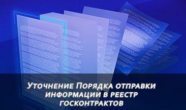 Уточнение Порядка отправки информации в реестр госконтрактов