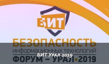 Юбилейная пятая Уральская конференция «БИТ Урал 2019»
