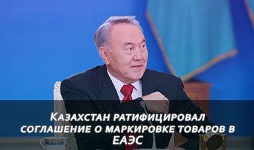 Казахстан ратифицировал соглашение о маркировке товаров в ЕАЭС