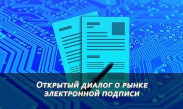 Открытый диалог о рынке электронной подписи