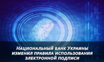 Национальный банк Украины изменил правила использования электронной подписи