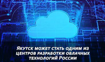 Якутск может стать одним из центров разработки облачных технологий России