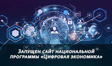 Запущен сайт национальной программы «Цифровая экономика»
