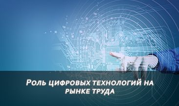 Роль цифровых технологий на рынке труда