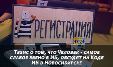 Тезис о том, что Человек - самое слабое звено в ИБ, обсудят на Коде ИБ в Новосибирске