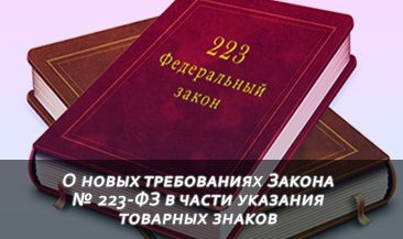 О новых требованиях Закона № 223-ФЗ в части указания товарных знаков