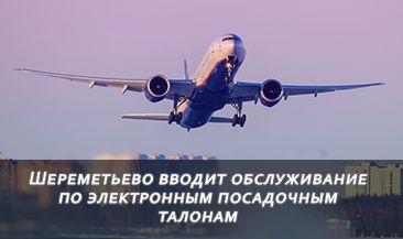 Шереметьево вводит обслуживание по электронным посадочным талонам