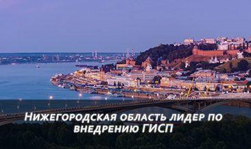 Нижегородская область стала лидером по внедрению государственной информационной системы промышленности