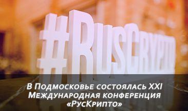 В Подмосковье состоялась XXI Международная конференция «РусКрипто»