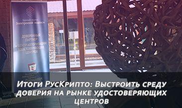 Итоги РусКрипто: Выстроить среду доверия на рынке удостоверяющих центров