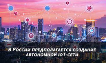 В России предполагается создание автономной IoT-сети