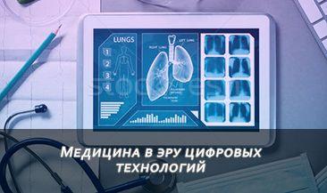 Медицина в эру цифровых технологий