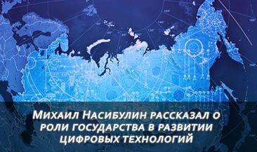 Михаил Насибулин рассказал о роли государства в развитии цифровых технологий