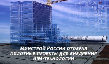 Минстрой России отобрал пилотные проекты для внедрения BIM-технологии