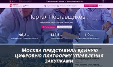 Москва представила единую цифровую платформу управления закупками