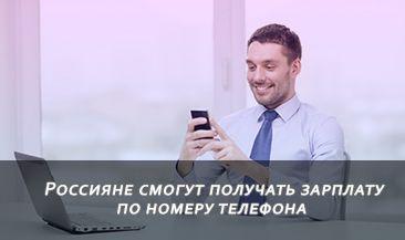 Россияне смогут получать зарплату по номеру телефона