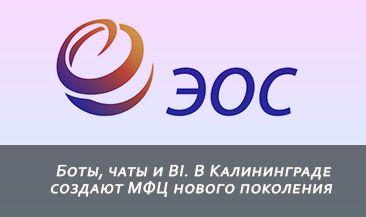 Боты, чаты и BI. В Калининграде создают МФЦ нового поколения