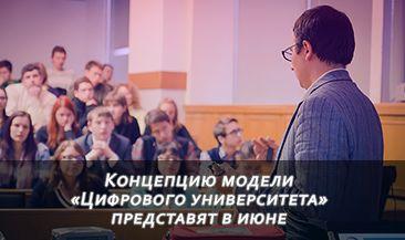 Концепцию модели «Цифрового университета» представят в июне