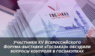 Участники XV Всероссийского Форума-выставки «Госзаказ» обсудили вопросы контроля в госзакупках