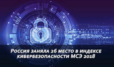 Россия заняла 26 место в индексе кибербезопасности МСЭ 2018