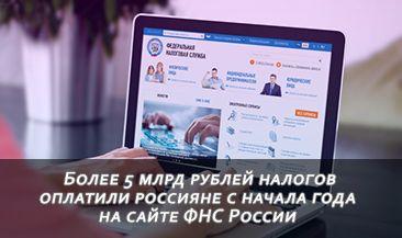 Более 5 млрд рублей налогов оплатили россияне с начала года на сайте ФНС России