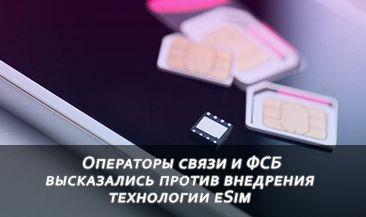 Операторы связи и ФСБ высказались против внедрения технологии eSim