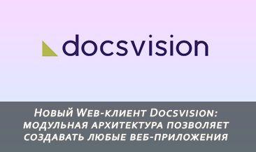 Новый Web-клиент Docsvision: модульная архитектура позволяет создавать любые веб-приложения
