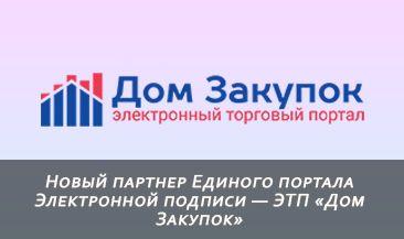 Новый партнер Единого портала Электронной подписи — ЭТП «Дом Закупок»