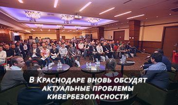 В Краснодаре вновь обсудят актуальные проблемы кибербезопасности