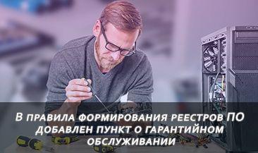 В правила формирования реестров российского и евразийского ПО добавлен пункт о гарантийном обслуживании