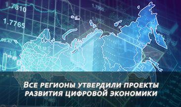 Все регионы утвердили проекты развития цифровой экономики