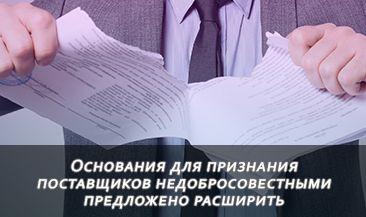 Основания для признания поставщиков недобросовестными предложено расширить