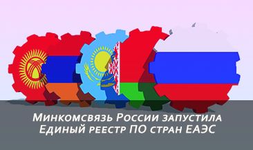Минкомсвязь России запустила Единый реестр ПО стран ЕАЭС