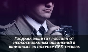 Госдума защитит россиян от необоснованных обвинений в шпионаже за покупку GPS-трекера
