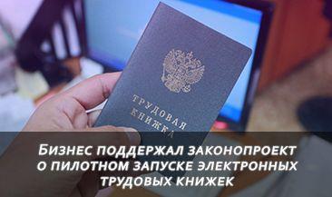 Бизнес поддержал законопроект о пилотном запуске электронных трудовых книжек