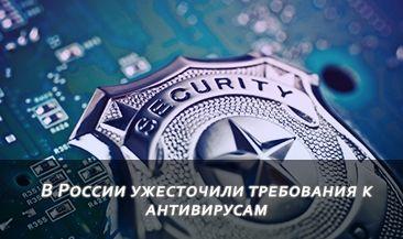 В России ужесточили требования к антивирусам