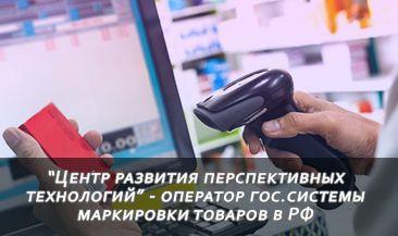 """""""Центр развития перспективных технологий"""" получил статус оператора государственной системы маркировки товаров в РФ"""