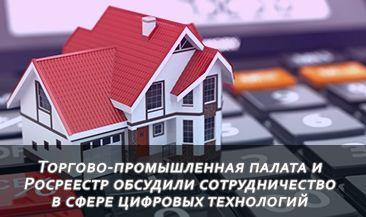 Взаимодействие ТПП РФ и Росреестра в развитии цифровых технологий улучшит качество услуг для бизнеса