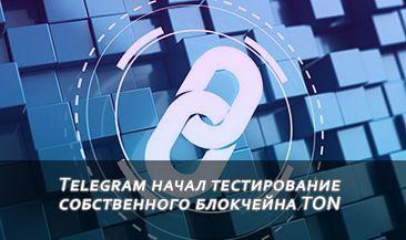 Telegram начал тестирование собственного блокчейна TON