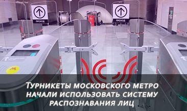 Турникеты московского метро начали использовать систему распознавания лиц
