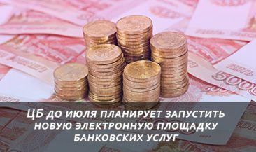 ЦБ до июля планирует запустить новую электронную площадку банковских услуг
