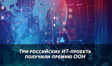 Три российских ИТ-проекта получили премию ООН