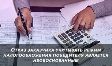 Отказ заказчика учитывать режим налогообложения победителя при изложении условий контракта является необоснованным