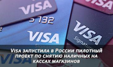 Visa запустила в России пилотный проект по снятию наличных на кассах магазинов