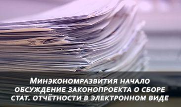 Минэкономразвития начало обсуждение законопроекта о сборе статотчётности в электронном виде