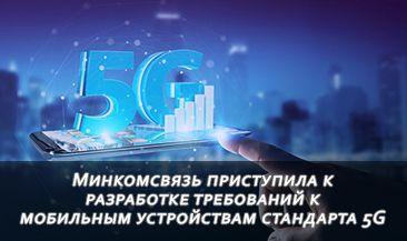 Минкомсвязь приступила к разработке требований к мобильным устройствам стандарта 5G