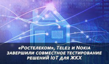 «Ростелеком», Tele2 и Nokia завершили совместное тестирование решений IoT для ЖКХ