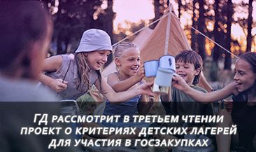ГД рассмотрит в третьем чтении проект о критериях детских лагерей для участия в госзакупках