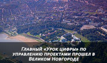 Главный «Урок цифры» по управлению проектами прошел в Великом Новгороде